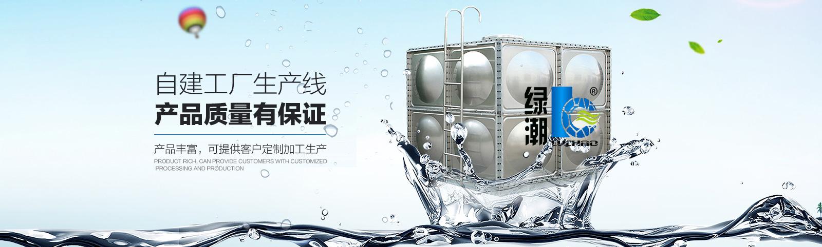 贵州不锈钢水箱厂家