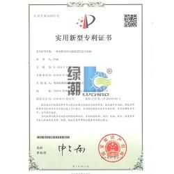 专利荣誉证书