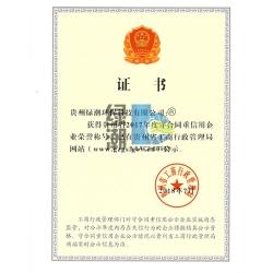 2017年贵州省守重证书